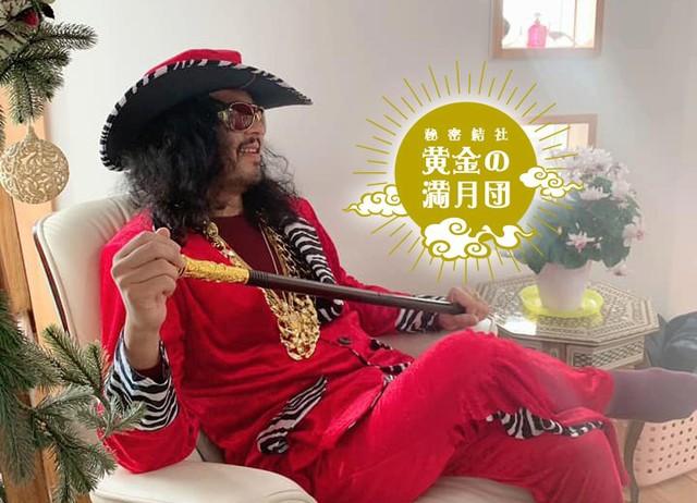 SEOKEY | 会員制コミュニティー 「秘密結社 黄金の満月団」(ひつきファンクラブ)会員募集!