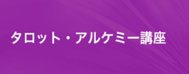 | ☆タロット・アルケミー講座 in 東京