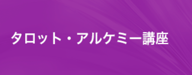 | ☆タロット・アルケミー講座 in 大阪
