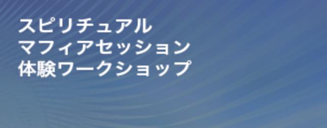| 【3月25日】★スピリチュアルマフィアセッション★体験ワークショップ・大阪