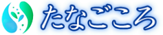魂・心・体を最高の状態に整える整体院たなごころ/大阪市 | たなごころ